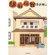 駅前旅館 改版 (新潮文庫) [文庫]