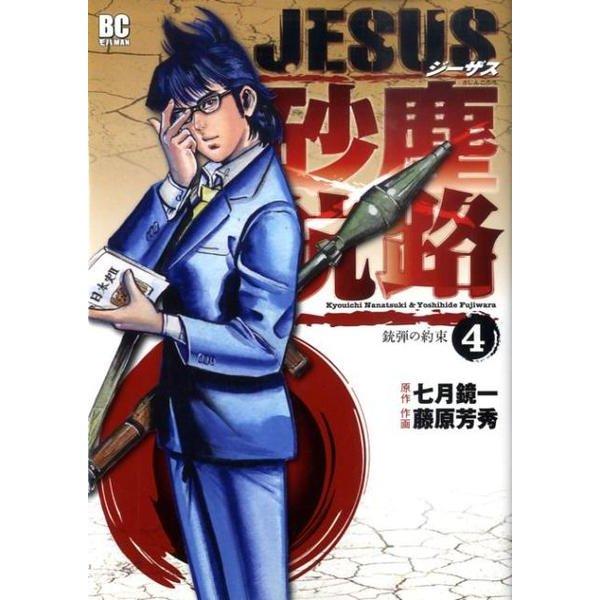 JESUS 砂塵航路<4>(ビッグ コミックス) [コミック]