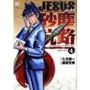 JESUS砂塵航路 4(ビッグコミックス) [コミック]