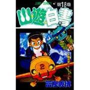 幽・遊・白書 18 魔界統一トーナメント(ジャンプコミックス) [コミック]