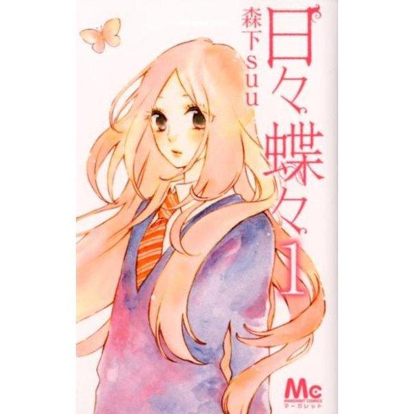 日々蝶々 1(マーガレットコミックス) [コミック]