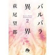 バルバラ異界<2>(コミック文庫(女性)) [文庫]