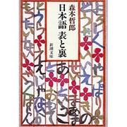 日本語 表と裏(新潮文庫) [文庫]