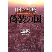 日本の聖域(サンクチュアリ) 偽装の国 [単行本]