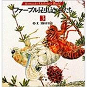 ファーブル昆虫記の虫たち〈3〉(小学館絵画賞受賞作シリーズ) [絵本]