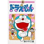 ドラえもん 30(てんとう虫コミックス) [コミック]