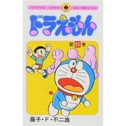 ドラえもん 35(てんとう虫コミックス) [コミック]