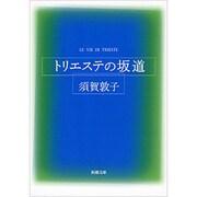 トリエステの坂道(新潮文庫) [文庫]