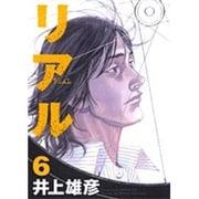 リアル 6(ヤングジャンプコミックス) [コミック]