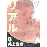 リアル 8(ヤングジャンプコミックス) [コミック]