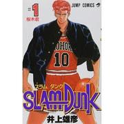 SLAM DUNK 1(ジャンプコミックス) [コミック]