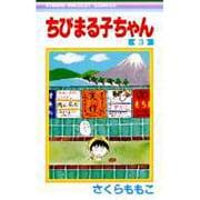 ちびまる子ちゃん 3(りぼんマスコットコミックス) [コミック]