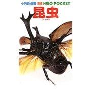 昆虫(小学館の図鑑NEO POCKET〈1〉) [図鑑]
