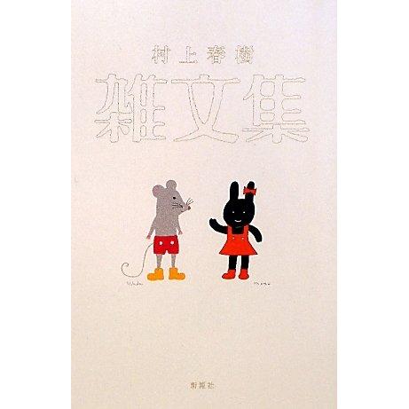村上春樹 雑文集 [単行本]