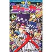 怪盗ジョーカー<12>(コロコロコミックス) [コミック]