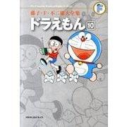 藤子・F・不二雄大全集 ドラえもん<10>(てんとう虫コミックス(少年)) [コミック]