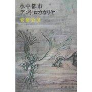 水中都市・デンドロカカリヤ 改版 (新潮文庫) [文庫]