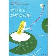 おやゆび姫―アンデルセン童話集〈2〉 改版 (新潮文庫) [文庫]