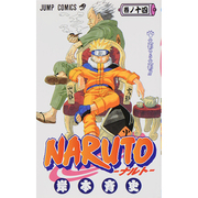 NARUTO 巻ノ14(ジャンプコミックス) [コミック]
