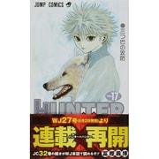 HUNTER×HUNTER 17(ジャンプコミックス) [コミック]