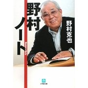 野村ノート(小学館文庫) [文庫]