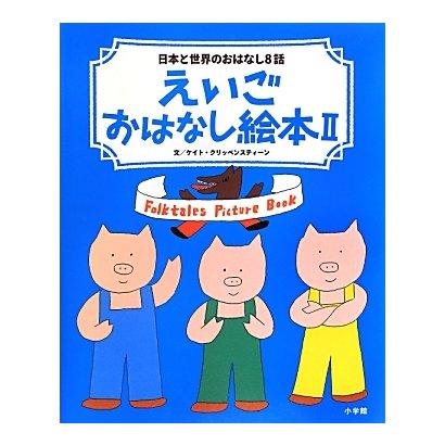 えいごおはなし絵本〈2〉日本と世界のおはなし8話 [絵本]