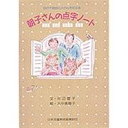 朝子さんの点字ノート―目の不自由な人の心を知る本 [単行本]