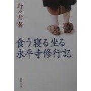 食う寝る坐る永平寺修行記(新潮文庫) [文庫]