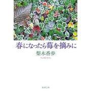 春になったら苺を摘みに(新潮文庫) [文庫]