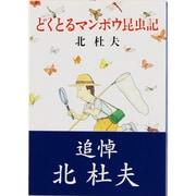どくとるマンボウ昆虫記(新潮文庫 き 4-4) [文庫]