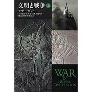文明と戦争〈上〉 [単行本]