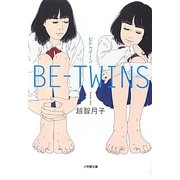 BE-TWINS(小学館文庫) [文庫]