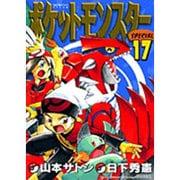 ポケットモンスターSPECIAL 17(てんとう虫コミックススペシャル) [コミック]
