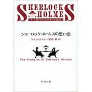 シャーロック・ホームズの思い出(新潮文庫 ト-3-3-新潮文庫) [文庫]