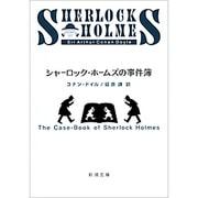 シャーロック・ホームズの事件簿(新潮文庫 ト 3-4) [文庫]