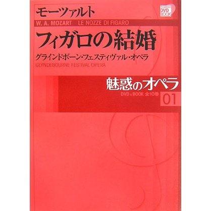 魅惑のオペラ〈01〉モーツァルト フィガロの結婚―グラインドボーン・フェスティヴァル・オペラ(小学館DVD BOOK)