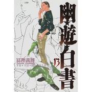 幽・遊・白書 13 完全版(ジャンプコミックス) [コミック]