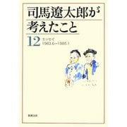 司馬遼太郎が考えたこと〈12〉エッセイ1983.6~1985.1(新潮文庫) [文庫]