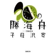 勝海舟 1-黒船渡来 改版 (新潮文庫-新潮文庫) [文庫]
