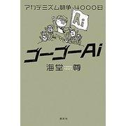 ゴーゴーAi―アカデミズム闘争4000日 [単行本]