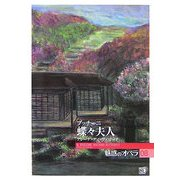 魅惑のオペラ〈08〉プッチーニ 蝶々夫人―アレーナ・ディ・ヴェローナ(小学館DVD BOOK)