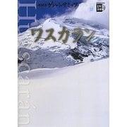 NHKグレートサミッツ 世界の名峰〈10〉ワスカラン(小学館DVD BOOK)