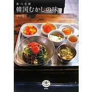 食べる旅 韓国むかしの味(とんぼの本) [全集叢書]