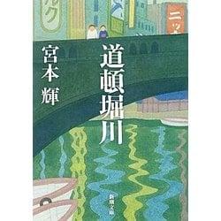 道頓堀川 改版 (新潮文庫) [文庫]