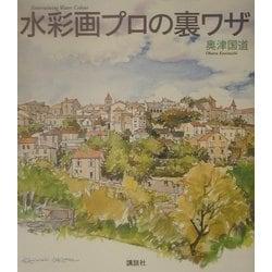 水彩画プロの裏ワザ(ザ・ニュー・フィフティーズ) [単行本]