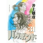 バガボンド 31(モーニングKC) [コミック]