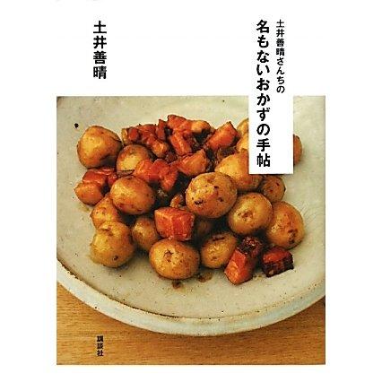 土井善晴さんちの名もないおかずの手帖(講談社のお料理BOOK) [単行本]
