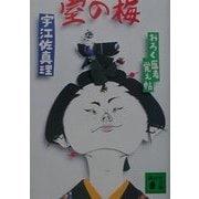 室の梅―おろく医者覚え帖(講談社文庫) [文庫]