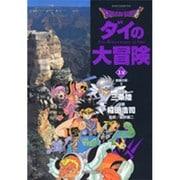 ドラゴンクエスト-ダイの大冒険 12 挑戦の章 2(集英社文庫 い 51-12) [文庫]
