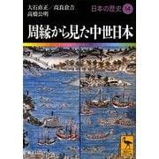 周縁から見た中世日本―日本の歴史〈14〉(講談社学術文庫) [文庫]